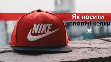 Чоловіча кепка: як вибрати, як носити та з чим поєднувати модний аксесуар - фото 1