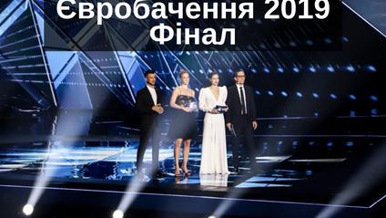 дивитися фінал Євробачення 2019 - фото 1