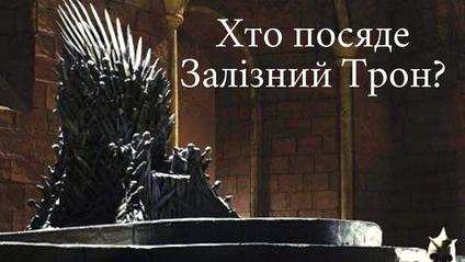 Опитування: Хто посяде Залізний Трон у фіналі Гри престолів 8? - фото 1