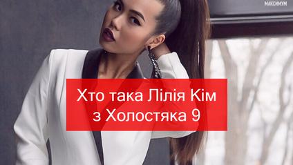 Лілія пройшла у фінал шоу Холостяк 9 - фото 1