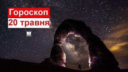 Гороскоп на 25 травня 2019: прогноз для всіх знаків Зодіаку - фото 1