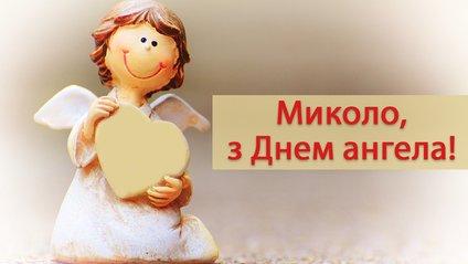 Микола, з Днем ангела тебе! - фото 1