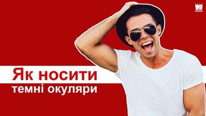 Як носити чоловічі сонцезахисні окуляри: правила етикету та трендові оправи - фото 1