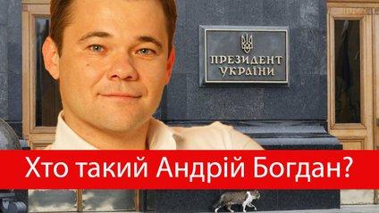 Біографія Андрія Богдана - нового глави Адміністрації Президента - фото 1