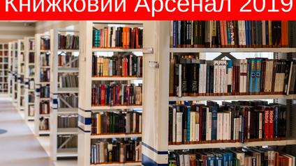головна книжкова подія Києва - фото 1