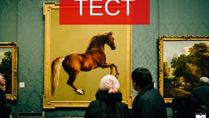 цікавий тест на знання мистецтва - фото 1