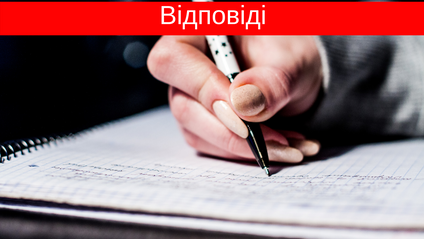 З'явилися відповіді на ЗНО з української мови і літератури 2019 - фото 1