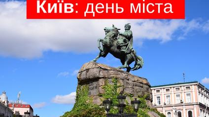 Афіша заходів та концертів на День міста Київ 2019 - фото 1