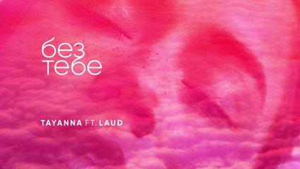Прем'єра пісні TAYANNA ft. LAUD - фото 1