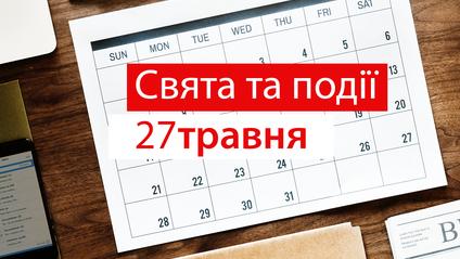 27 травня – понеділок - фото 1