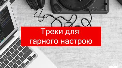 Популярні пісні слухати онлайн - фото 1