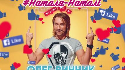 прем'єра пісні Олега Винника - фото 1