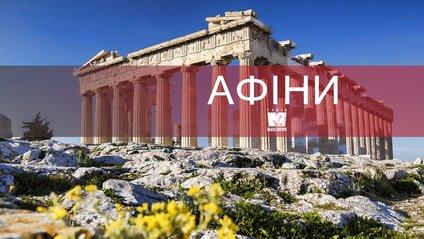 Чарівні Афіни, які ви не зможете забути - фото 1