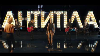 новий український хіт від гурту АНТИТІЛА - фото 1