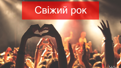Слухайте рок музику онлайн - фото 1