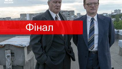 фінальний епізод серіалу Чорнобиль - фото 1