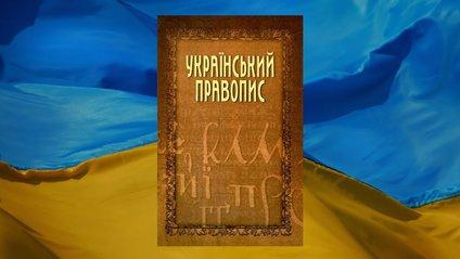 Новий правопис почав діяти в Україні - фото 1