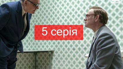 5 серія серіалу Чорнобиль 2019 - фото 1