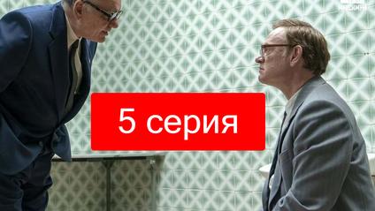 5 серия сериала Чернобыль 2019 - фото 1