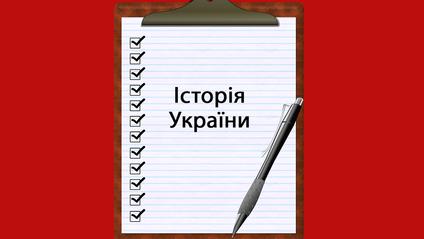 ЗНО історія України - фото 1
