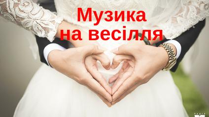 Пісні на весілля! - фото 1