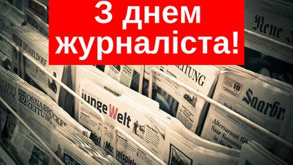 6 червня – День журналіста - фото 1