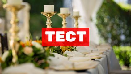 Тест про гостей на весіллі - фото 1