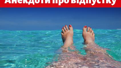 кумедні історії про літній відпочинок - фото 1