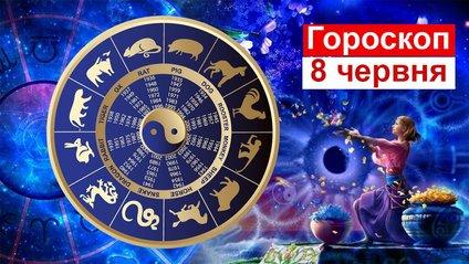 Гороскоп на 8 червня 2019: прогноз для всіх знаків Зодіаку - фото 1