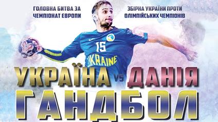 Україна – Данія: вигравай квитки на суперматч відбору на Євро 2020 з гандболу - фото 1