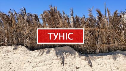 Туніс - фото 1