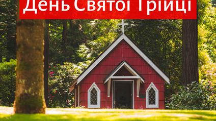 16 червня – Трійця в Україні 2019 - фото 1
