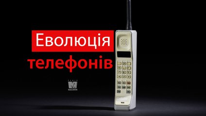 Якою була еволюція телефонів - фото 1