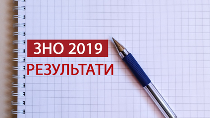 Результати ЗНО 2019 - фото 1