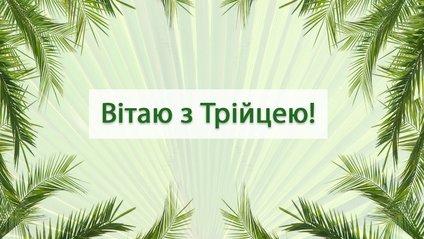 Вітаю з Днем Святої Трійці! - фото 1