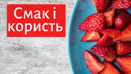 полуниця – смачна та корисна ягода - фото 1