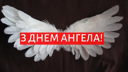 Ігор, з Днем ангела! - фото 1