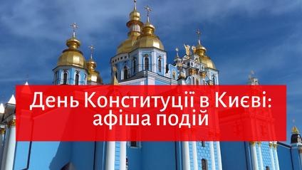 28 червня – День конституції України - фото 1