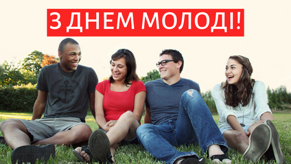 28 червня – День Молоді - фото 1