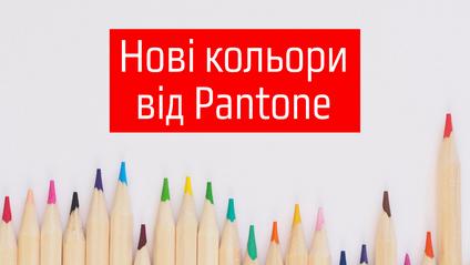 Три нові відтінки року: навіщо Інститут кольору Pantone зробив це - фото 1