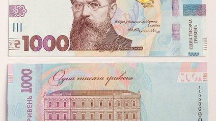 Нова купюра у 1000 гривень - фото 1