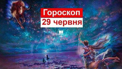 Гороскоп на 29 червня 2019: Тельців і Скорпіонів чекає виснажливий день - фото 1