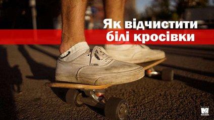 Як відчистити білі кросівки в домашніх умовах: дієві лайфхаки - фото 1