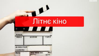 Фільми на літо - фото 1