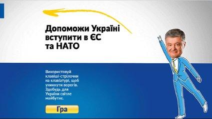 Допоможи Україні вступити в ЄС: патріотична гра підірвала мережу - фото 1