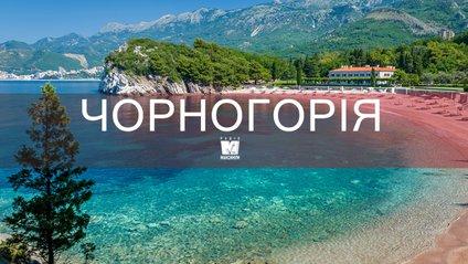Відпустка у Чорногорії - фото 1
