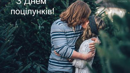Привітання у День поцілунків - фото 1