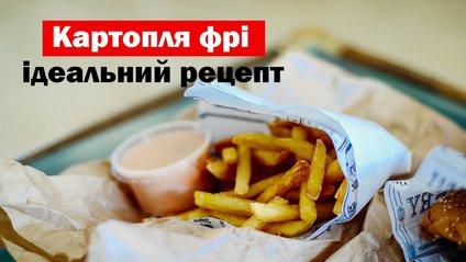 Рецепт картоплі фрі - фото 1