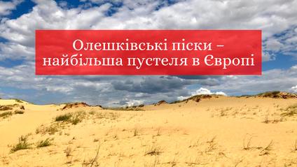 Олешківські піски – пустеля на Херсонщині - фото 1