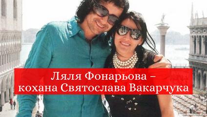 Святослав Вакарчук з дружиною - фото 1